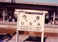 19780724__usa