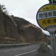 伊豆大島地層断面